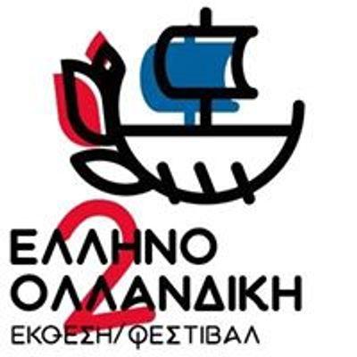 Grieks Nederlands Expo Fest