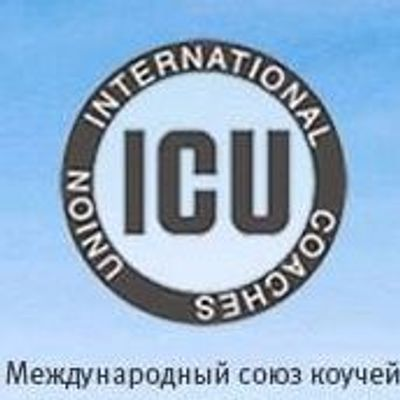 \u041a\u043e\u0443\u0447\u0438\u043d\u0433 \u0426\u0435\u043d\u0442\u0440, International Coach Union