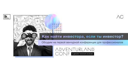 AdVentureLand Conf