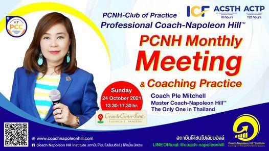 ICF   PCNH-Professional Coach-Napoleon Hill\u2122 (70 hrs ACSTH, ICF) \u0e15\u0e38\u0e25\u0e32\u0e04\u0e21 2564 (3)