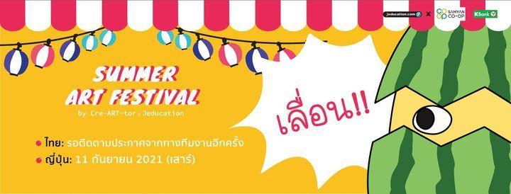 ART EXHIBITION: \u590f\u5b63 Summer time (Thailand @Samyan Coop)