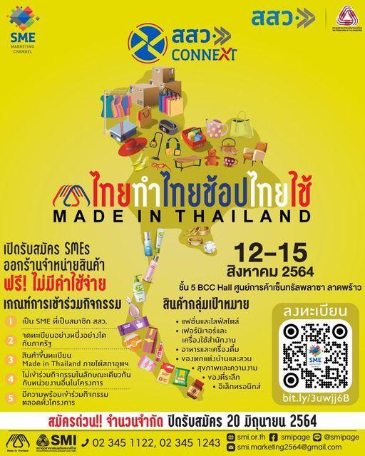 "\u0e07\u0e32\u0e19\u0e2d\u0e2d\u0e01\u0e1a\u0e39\u0e18\u0e07\u0e32\u0e19\u0e41\u0e2a\u0e14\u0e07\u0e2a\u0e34\u0e19\u0e04\u0e49\u0e32 Made in Thailand ""\u0e44\u0e17\u0e22\u0e17\u0e33 \u0e44\u0e17\u0e22\u0e0a\u0e47\u0e2d\u0e1b \u0e44\u0e17\u0e22\u0e43\u0e0a\u0e49"""