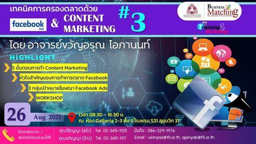 Training&Workshop : \u0e40\u0e17\u0e04\u0e19\u0e34\u0e04\u0e01\u0e32\u0e23\u0e04\u0e23\u0e2d\u0e07\u0e15\u0e25\u0e32\u0e14\u0e14\u0e49\u0e27\u0e22 Facebook Ads & Content Marketing # \u0e23\u0e38\u0e48\u0e19\u0e17\u0e35\u0e48 3