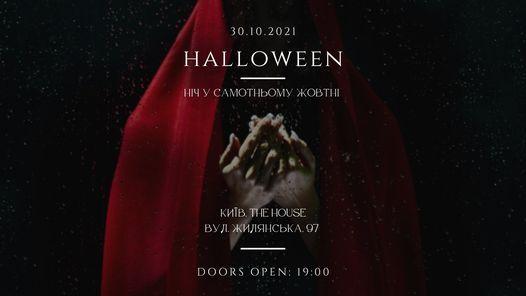 Halloween: Doors Opened