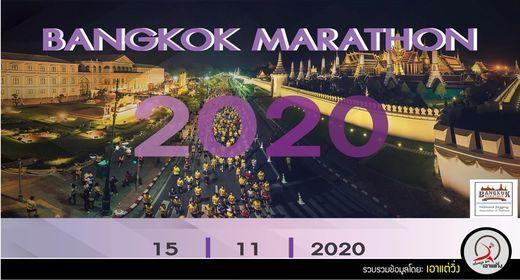 Bangkok Marathon 2020 \u0e04\u0e23\u0e31\u0e49\u0e07\u0e17\u0e35\u0e48 33 [\u0e40\u0e25\u0e37\u0e48\u0e2d\u0e19\u0e44\u0e1b 21Nov2021]