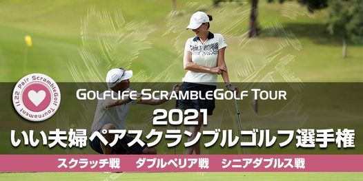 パブリック ゴルフ 選手権