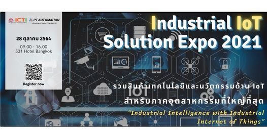 Industrial IoT Solution Expo 2021