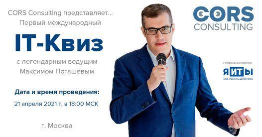 Квиз клубы в москве олег стрип клуб