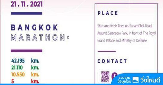 Bangkok Marathon 2021(\u0e0b\u0e49\u0e33)
