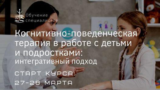 Модели работы с детьми и подростками работа для девушки года ульяновск