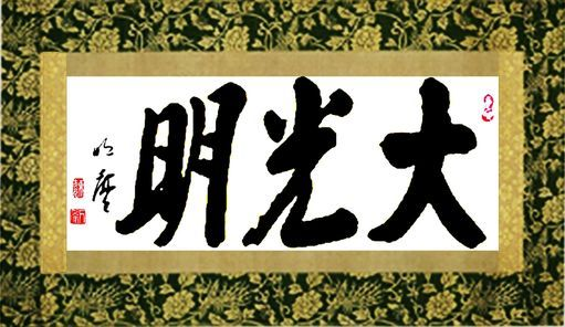 Curso M\u00e9todo Sanaci\u00f3n Okada (Shiki Joka Ryoho)