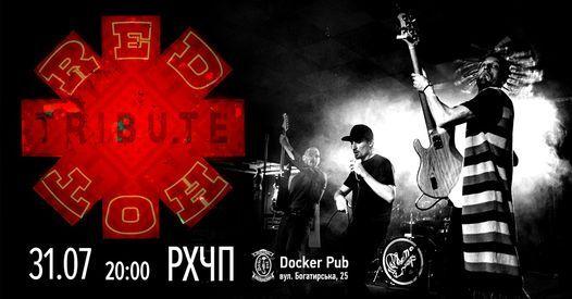 31.07\/ \u0422\u0440\u0438\u0431'\u044e\u0442 Red Hot Chili Peppers\/ Docker pub
