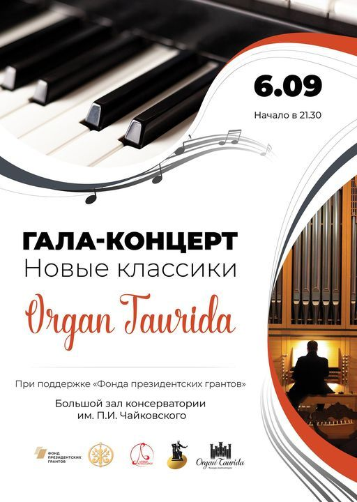 06.09. 2021, at 19.00 Final Gala Concert of the laureates of the Organ Music Composers Competition