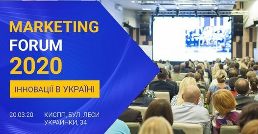 Marketing Forum 2020. \u0406\u043d\u043d\u043e\u0432\u0430\u0446\u0456\u0457 \u0432 \u0423\u043a\u0440\u0430\u0457\u043d\u0456