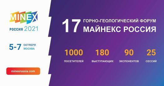 MINEX Russia 2021
