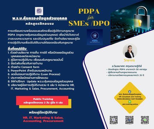 PDPA for DPO \/ SME \u0e04\u0e23\u0e31\u0e49\u0e07\u0e17\u0e35\u0e48 12  \u0e1b\u0e23\u0e30\u0e01\u0e32\u0e28\u0e19\u0e35\u0e22\u0e1a\u0e31\u0e15\u0e23 Powerpoint