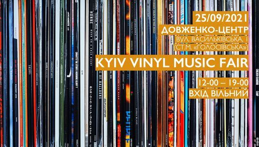 KYIV VINYL MUSIC FAIR