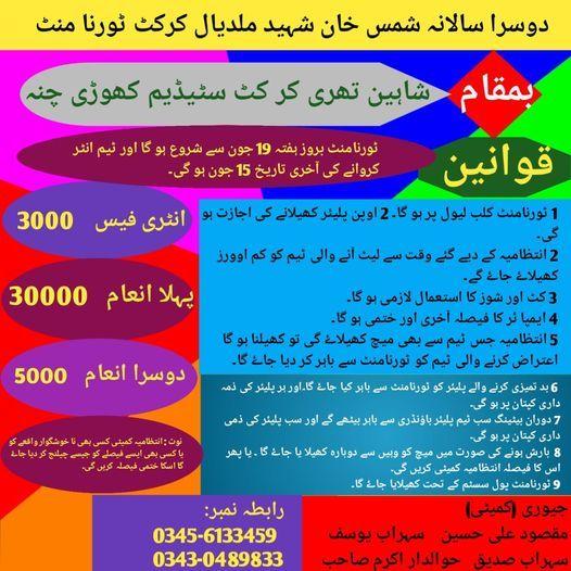 Shams Shaheed Tournament