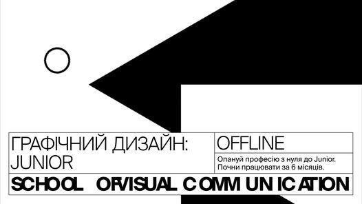 \u0413\u0440\u0430\u0444\u0456\u0447\u043d\u0438\u0439 \u0434\u0438\u0437\u0430\u0439\u043d: Junior Offline