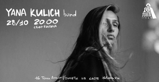 YANA KULICH band