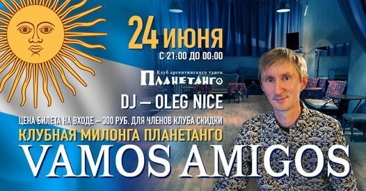 \u041c\u0438\u043b\u043e\u043d\u0433\u0430 VAMOS AMIGOS DJ Oleg Nice