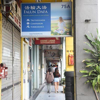 Singapore Falun Buddha Society \u65b0\u52a0\u5761\u6cd5\u8f6e\u4f5b\u5b66\u4f1a