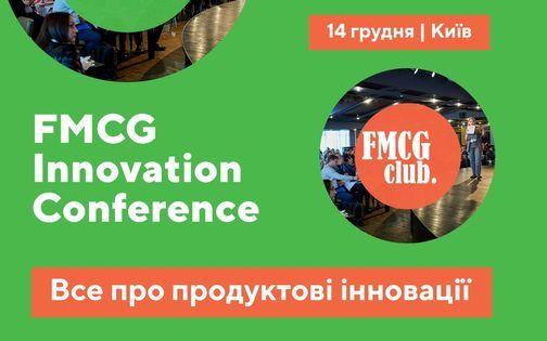 FMCG Innovation Conference 2021