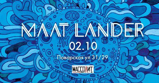 \u041e\u0442\u043c\u0435\u043d\u0430! 2.10 | Maat Lander | Massolit