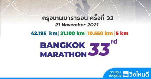 Bangkok Marathon 2020
