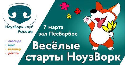 Клубы 7 марта в москве 2021 охранник ночного клуба москве