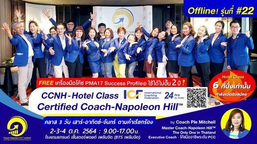 \u0e2b\u0e25\u0e31\u0e01\u0e2a\u0e39\u0e15\u0e23 CCNH - Certified Coach-Napoleon Hill\u2122 #22 (Hotel)