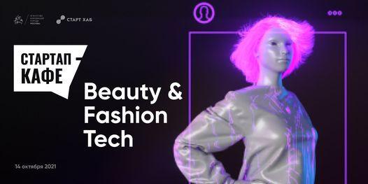 \u0421\u0442\u0430\u0440\u0442\u0430\u043f-\u043a\u0430\u0444\u0435: Beauty & Fashion Tech