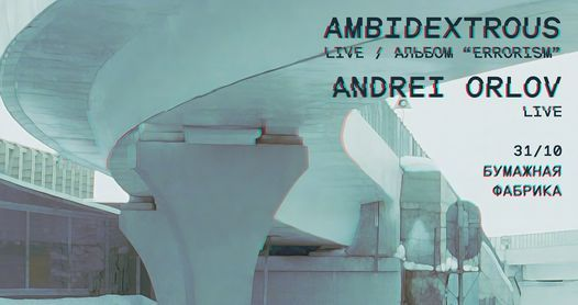 "Ambidextrous plays ""Errorism"" + Andrei Orlov"
