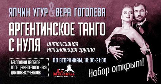 Клуб танго в москве футбольный клуб импульс москва