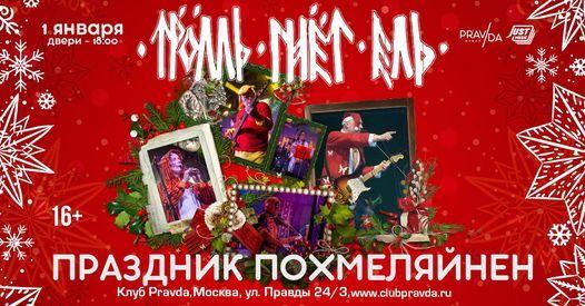 Новый год 2021 клуб москва клубы москва рождество