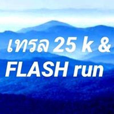 \u0e40\u0e17\u0e23\u0e2525k & FLASH run