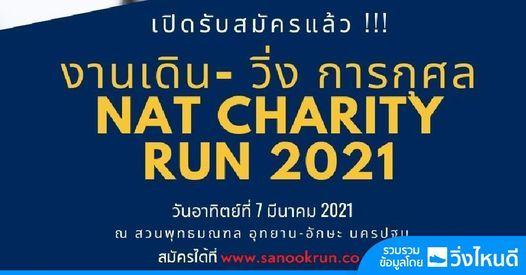 NAT Charity Run 2021(\u0e40\u0e25\u0e37\u0e48\u0e2d\u0e19\u0e44\u0e21\u0e48\u0e21\u0e35\u0e01\u0e33\u0e2b\u0e19\u0e14)